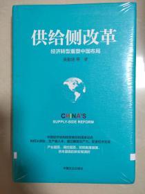 供给侧改革:经济转型重塑中国布局(未拆封)