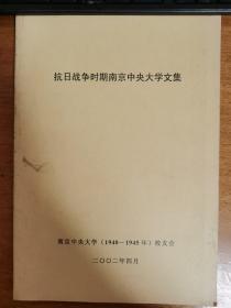 抗日战争时期南京中央大学文集
