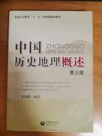 中国历史地理概述(第三版)