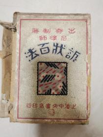 民国十九年三月出版 出奇制胜 名律师诉状百法 全1-6册