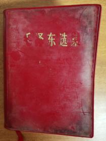 (红塑料面一卷本64开  )毛泽东选集