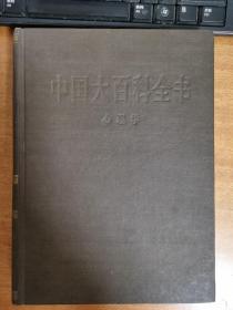 中国大百科全书:心理学