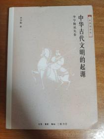 中华古代文明的起源 李学勤说先秦
