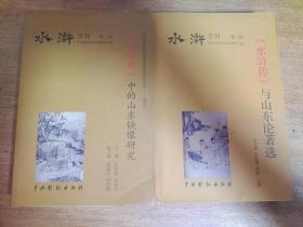 水浒传中的山东镜像研究-水浒传与山东论著选【1,2辑合售】2册都有杜贵晨签名