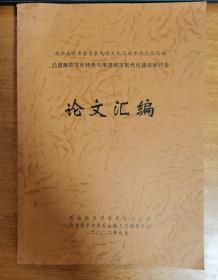 凸显南京文化特色与推进城市现代化建设研讨会论文汇编