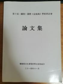 第十届(兰陵)国际《金瓶梅》学术研讨会论文集