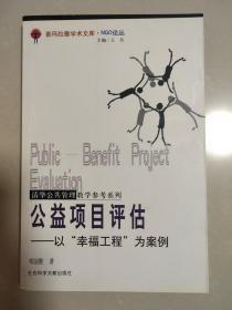 公益项目评估