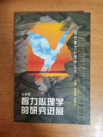 当代智力心理学丛书— 智力心理学的研究进展