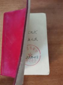 64开毛泽东选集  (红塑料面一卷本 )