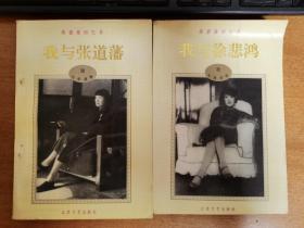 蒋碧薇回忆录:我与徐悲鸿、我与张道藩(上下)