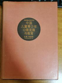 中国儿童青少年心理发展与教育