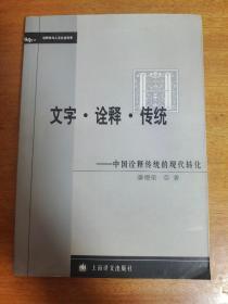 文字·诠释·传统:中国诠释传统的现代转化