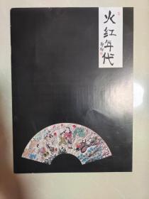 火红年代:中国名家画集郜科卷