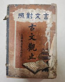 民国14年出版言文对照 古文观止  全1-12册