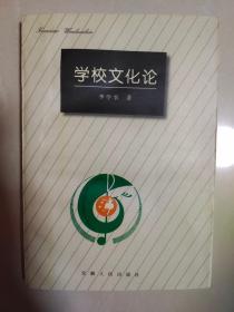 学校文化论  有作者李学农签名