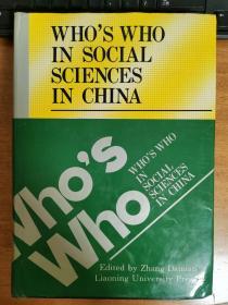 WHO'S WHO IN SOCIAL SCIENCES IN CHINA中国社会科学家大辞典