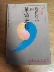 中国近代哲学的革命进程