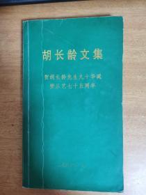 胡长龄文集:贺胡长龄先生九十华诞暨从艺七十五周年 (内有菜谱)