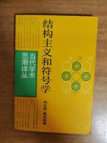 当代学术思潮译丛 : 结构主义和符号学