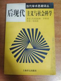 当代学术思潮译丛:后现代主义与社会科学