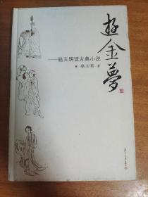 游金梦:骆玉明读古典小说