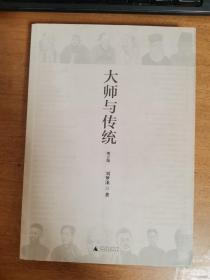 大师与传统(增订版)