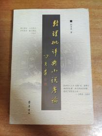 数理批评与小说考论     有杜贵晨签名