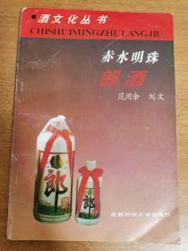 赤水明珠郎酒
