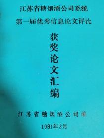 江苏省糖烟酒公司系统第一届优秀信息论文评比获奖论文汇编