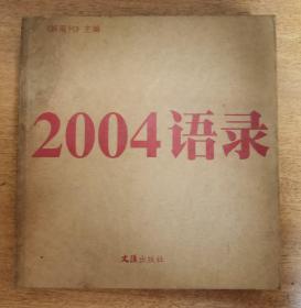 2004语录 《新周刊》
