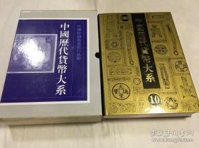 中国历代货币大系10:民国时期商业银行纸币