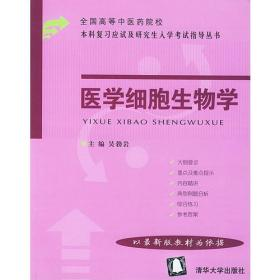 医学细胞生物学 吴勃岩 清华大学出版社 9787302073901