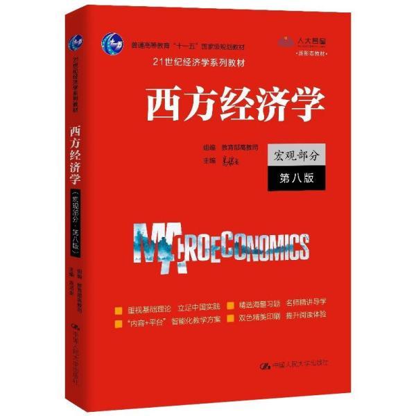 西方经济学(宏观部分·第八版)()