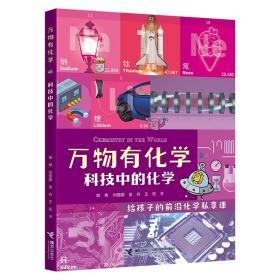 科技中的化学 少儿科普 胡杨、刘圆圆、吴丹、王凯