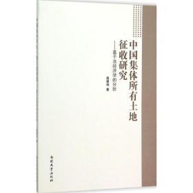 中国集体所有土地征收研究--基于法经济学的分析