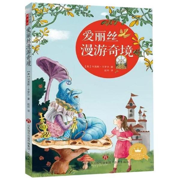 名译经典童书馆·爱丽丝漫游奇境