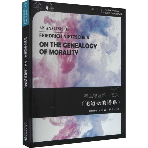 世界思想宝库钥匙丛书:解析弗里德里希·尼采《论道德的谱系》