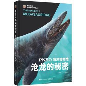 pnso海洋博物馆沧龙的秘密 少儿科普 杨杨,赵闯