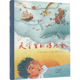 爱之阅读图画书:天堂里的好地方