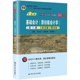 基础会计(原初级会计学)(第11版·立体化数字教材版)(中国人民大学会计系列教材;中国人民大学会计系列教材;)