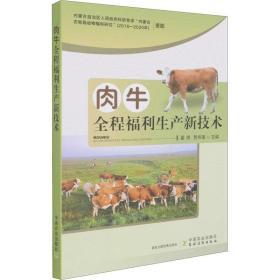 肉牛全程福利生产新技术