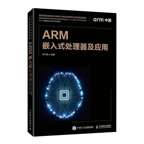 ARM嵌入式处理器及应用