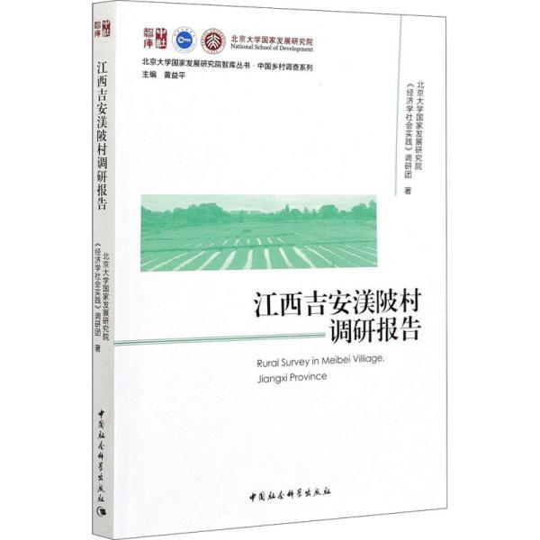 江西吉安渼陂村调研报告