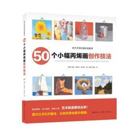 50个小幅丙烯画创作技 美术技法 美马克·丹尼尔·尼尔森markdanielnelson著;刘瑜,陈浩译