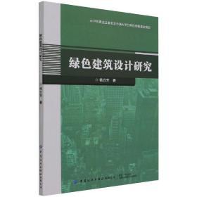 绿建筑设计研究 建筑设计 杨方芳