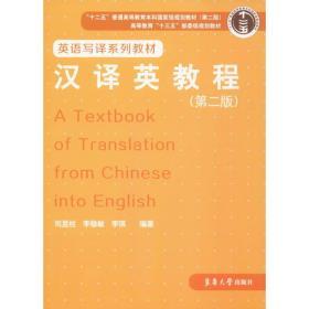 汉译英教程(第二版)
