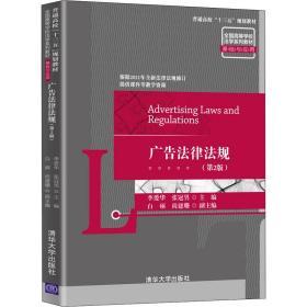 广告法律法规(第2版)