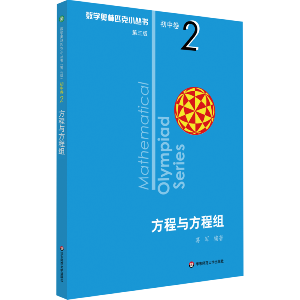 奥数小丛书(第三版)初中卷2:方程与方程组(第三版)