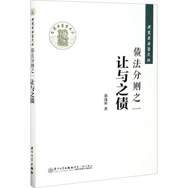 债法分则之一:让与之债/黄茂荣法学文丛