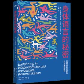 身体语言的秘密 公共关系 [德]乌尔里希·索罗曼